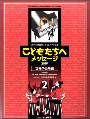 日本作曲家協議会:28人の作曲家によるピアノ小品集「こどもたちへメッセージ 世界の街角編-2」(2019) の画像