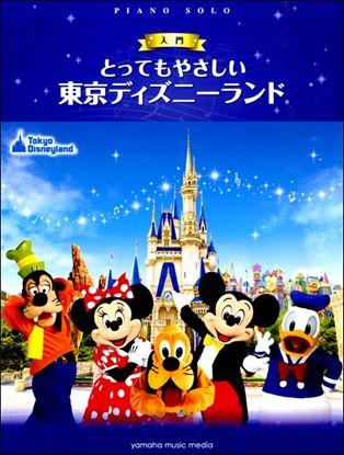 ピアノソロ 入門 とってもやさしい 東京ディズニーランド の画像