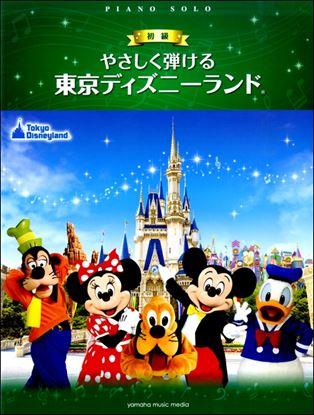 ピアノソロ 初級 やさしくひける 東京ディズニーランド の画像