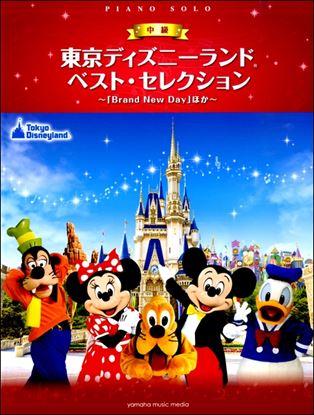 ピアノソロ 中級 東京ディズニーランドベスト・セレクション「Brand New Day」ほか の画像