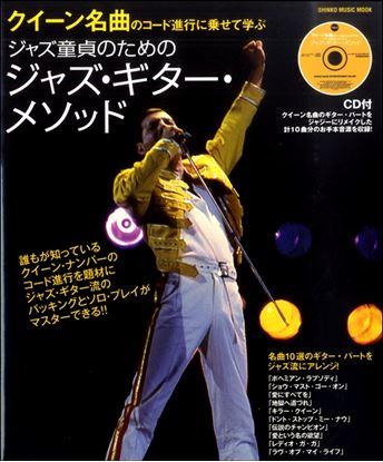 ムック クイーン名曲のコード進行に乗せて学ぶ ジャズ童貞のためのジャズ・ギター・メソッド(CD付) の画像