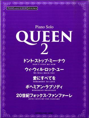ピアノミニアルバム QUEEN 2 の画像