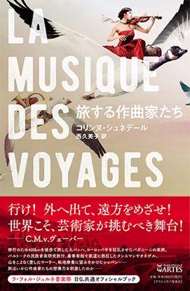 旅する作曲家たち の画像