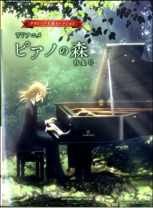 月刊Pianoプレミアム クラシック名曲セレクション ~TVアニメ『ピアノの森』 特集号~ の画像