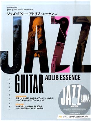 ジャズ・ギター・アドリブ・エッセンス(CD付) の画像