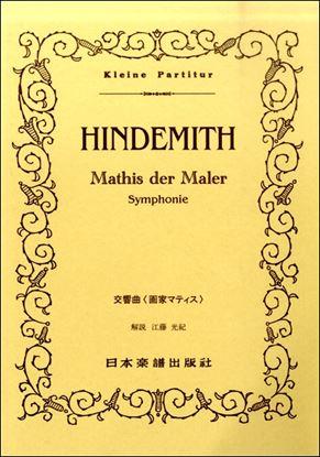 (388)ヒンデミット 画家マティス の画像