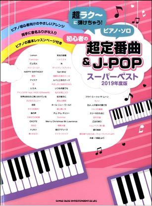 超ラク~に弾けちゃう!ピアノ・ソロ 初心者の超定番曲&J-POPスーパーベスト[2019年度版] の画像