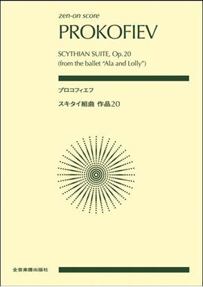 ポケットスコア プロコフィエフ:スキタイ組曲 作品20 の画像
