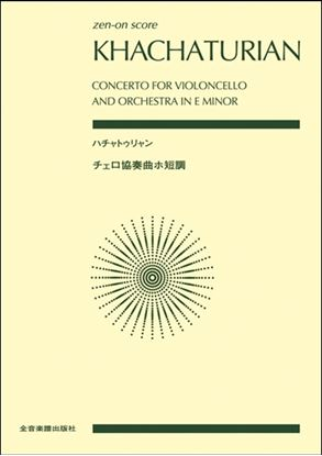 ポケットスコア ハチャトゥリャン:チェロ協奏曲ホ短調 の画像