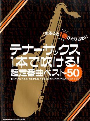 テナー・サックス1本で吹ける!超定番曲ベスト50 の画像