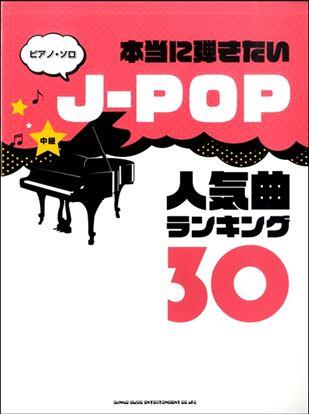ピアノ・ソロ 本当に弾きたいJ-POP人気曲ランキング30[中級対応] の画像