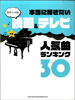 ピアノ・ソロ 本当に弾きたい映画&テレビ人気曲ランキング30[中級対応] の画像