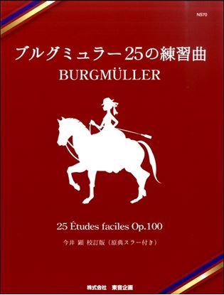 ブルグミュラー 25の練習曲(今井顕校訂版 原典スラー付き) の画像