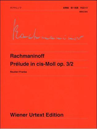 ウィーン原典版(417)ラフマニノフ 前奏曲 嬰ハ短調作品3/2 の画像