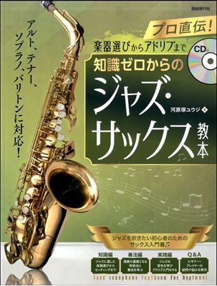 プロ直伝!楽器選びからアドリブまで 知識ゼロからのジャズ・サックス教本  の画像