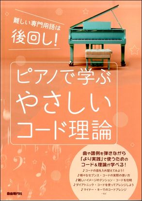 難しい専門用語は後回し! ピアノで学ぶ やさしいコード理論  の画像