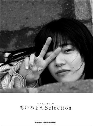 ピアノ・ソロ あいみょん Selection の画像