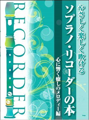 やさしく楽しく吹けるソプラノリコーダーの本【心に響く癒しのメロディー編 の画像