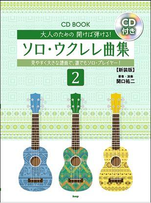 CDブック 大人のための 開けば弾ける!ソロ・ウクレレ曲集2【新装版】 の画像