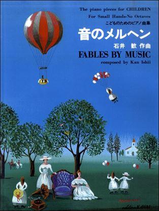 石井 歓:こどものためのピアノ曲集「音のメルヘン」 の画像