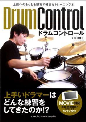 上達へのもっとも堅実で確実なトレーニング本 ドラムコントロール【Movie対応】 の画像