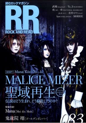 ROCK AND READ 083 の画像