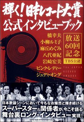 輝く!日本レコード大賞 公式インタビューブック の画像
