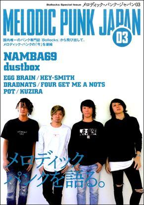 Bollocks Special Issue メロディック・パンク・ジャパン 03 の画像