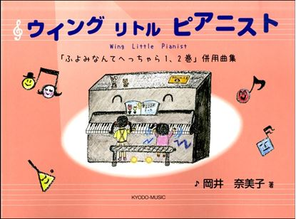 ウイング リトル ピアニスト の画像