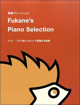 Fukane's Piano Selection ピアノ・ソロで楽しむネットで話題の名曲集 の画像