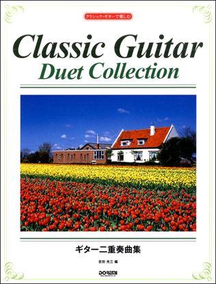 クラシック・ギターで楽しむ ギター二重奏曲集 の画像