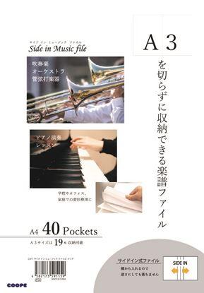 CSF-1サイドインミュージックファイル クリア【発注単位:2】 A3を切らずに収納できる楽譜ファイル の画像