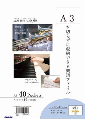 CSF-2サイドインミュージックファイル ブルー【発注単位:2】 A3を切らずに収納できる楽譜ファイル の画像