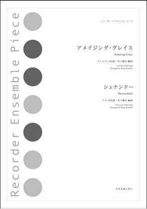 リコーダー・アンサンブル・ピース アメイジング・グレイス/シェナンドー の画像