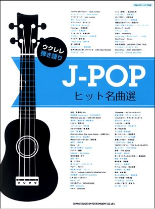 ウクレレ弾き語り J-POPヒット名曲選 の画像