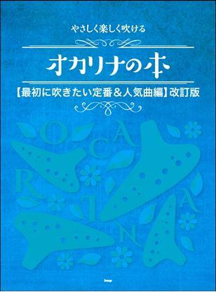 やさしく楽しく吹けるオカリナの本【最初に吹きたい定番&人気曲編 の画像