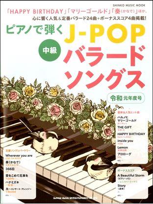 ピアノで弾くJ-POPバラードソングス 令和元年度号 の画像