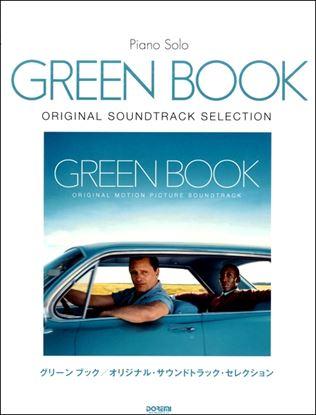 ピアノ・ソロ グリーンブック/オリジナル・サウンドトラック・セレクション の画像