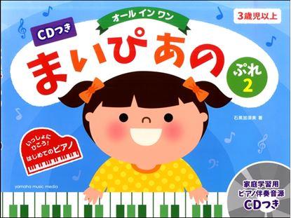 オールインワン まいぴあの ぷれ 2 CD付 の画像