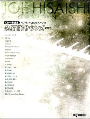 CD+楽譜集ワンランク上のPソロ久石譲サウンズ 決定版 の画像