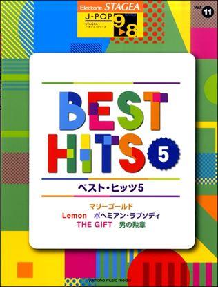 STAGEA J-POP 9~8級 Vol.11 ベスト・ヒッツ5 の画像
