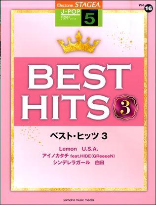 STAGEA J-POP5級 Vol.16 ベスト・ヒッツ3 の画像