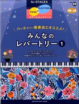 STAGEAピアノ&エレクトーン Vol.22(中~上級)パーティ・発表会にオススメ!みんなのレパートリー1 の画像