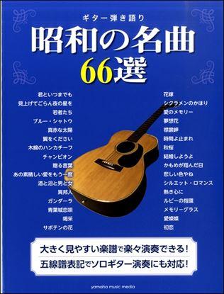 ギター弾き語り 昭和の名曲66選 の画像