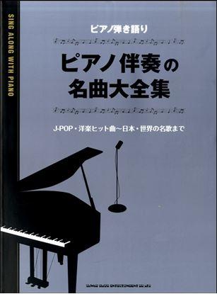 ピアノ弾き語り ピアノ伴奏の名曲大全集 の画像