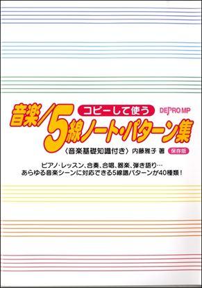 コピーして使う 音楽/5線ノート・パターン集 保存版 の画像