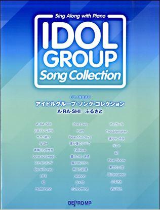 ピアノ弾き語り アイドルグループ・ソング・コレクション A・RA・SHI/ふるさと の画像