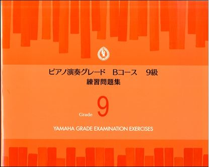 ピアノ演奏グレード Bコース9級 練習問題集 の画像