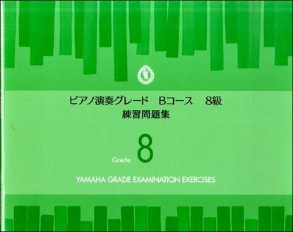 ピアノ演奏グレード Bコース8級 練習問題集 の画像