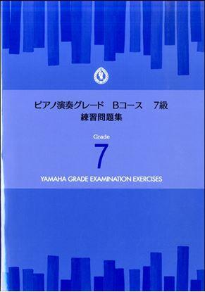 ピアノ演奏グレード Bコース7級 練習問題集 の画像